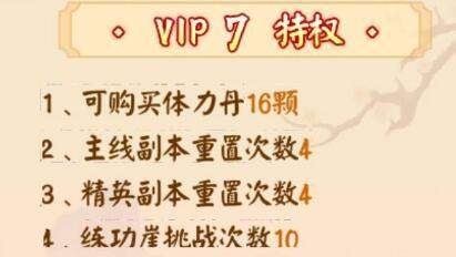 剑与江山VIP特权值不值得购买