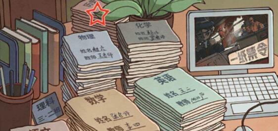 中国式班主任第27关作业线索汇总 第27关作业攻略