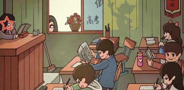 中国式班主任第8关自习攻略 第8关自习线索汇总