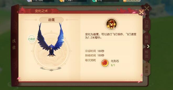 梦幻西游三维版变身系统玩法分析 实用变身一览