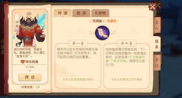 梦幻西游三维版NPC实用神通推荐 玲珑兜获得途径有哪些