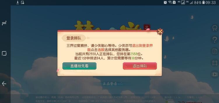 梦幻西游三维版快速排队攻略 不排队怎么进游戏