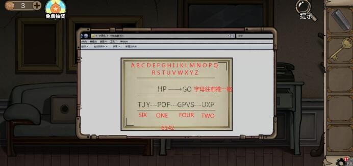 密室逃脱8酒店惊魂第五天攻略详解 电脑密码是什么