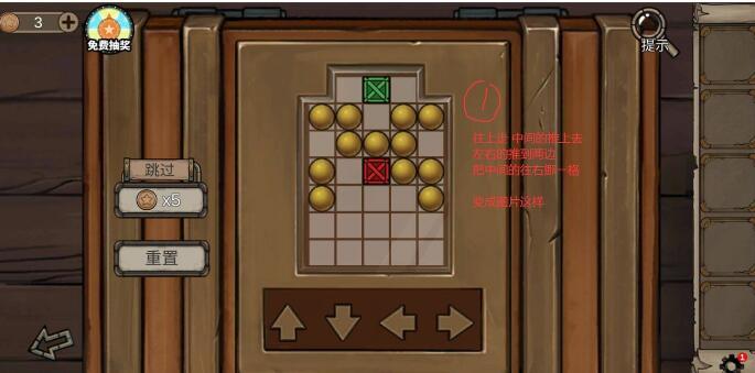 密室逃脱8酒店惊魂第六天推箱子怎么做 推箱子流程攻略