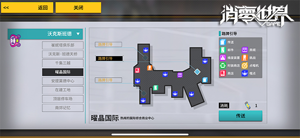 《VGAME:消零世界》阈灵追猎官方攻略!教你快速拿双蛋活动材料(上)