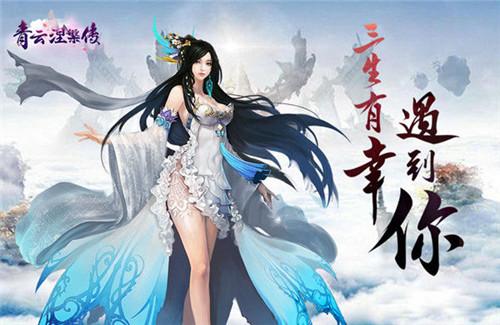 剑指江湖 我去玩青云涅槃传热血战场仙魔对决