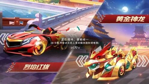 跑跑卡丁车官方竞速版黄金神龙强不强 黄金神龙值不值得入手