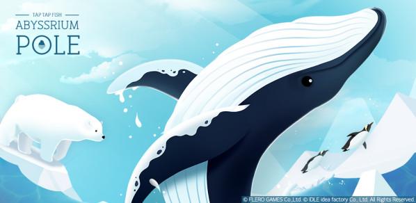 3D模拟游戏《深海水族馆极地》1.8全球上线