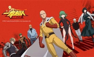 《一拳超人最强之男》全新玩法巅峰竞技场今日开启