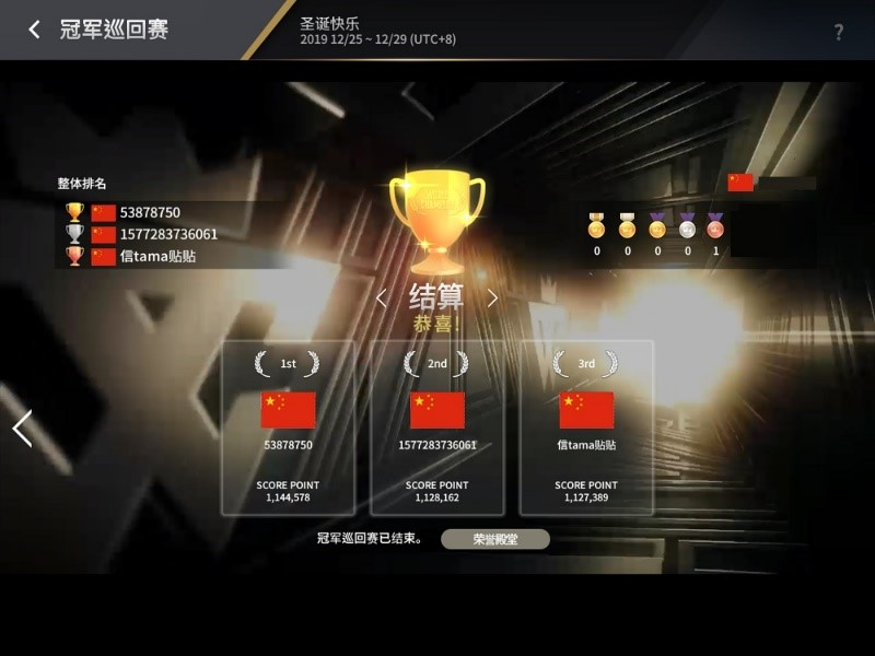 《冠军超音速》冬日巡回中国站开启