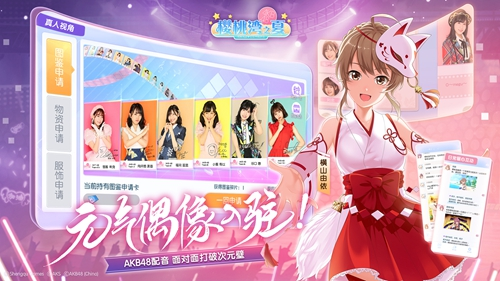 AKB48正版手游《樱桃湾之夏》1月15日心跳应援测试