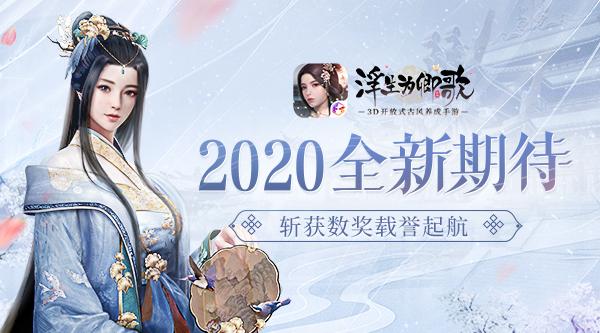 《浮生为卿歌》斩获数奖载誉起航 2020全新期待