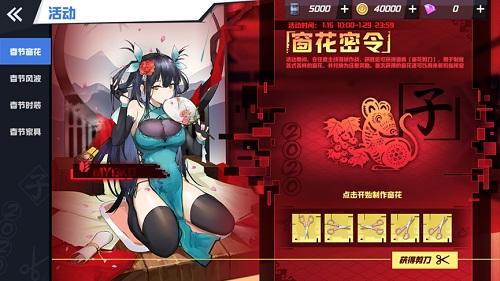 《苍蓝誓约》春节活动今日开启 上线领取红包祝福