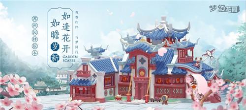 《梦幻花园》苏州园林版本今日上线 携妖扬打造主题推广曲