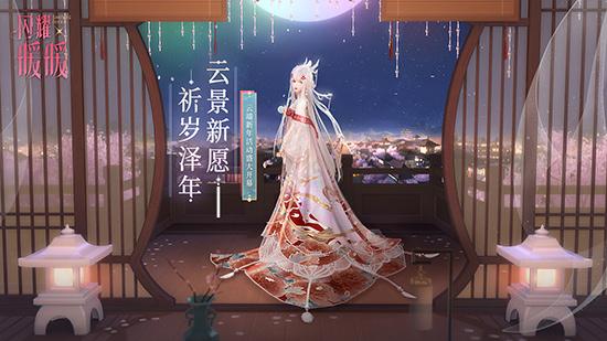 """3D手游《闪耀暖暖》公开概念级套装CG""""云景新愿"""" 一系列春节活动邀你体验!"""
