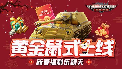 《我的坦克我的团》黄金鼠式上线,新春福利乐翻天