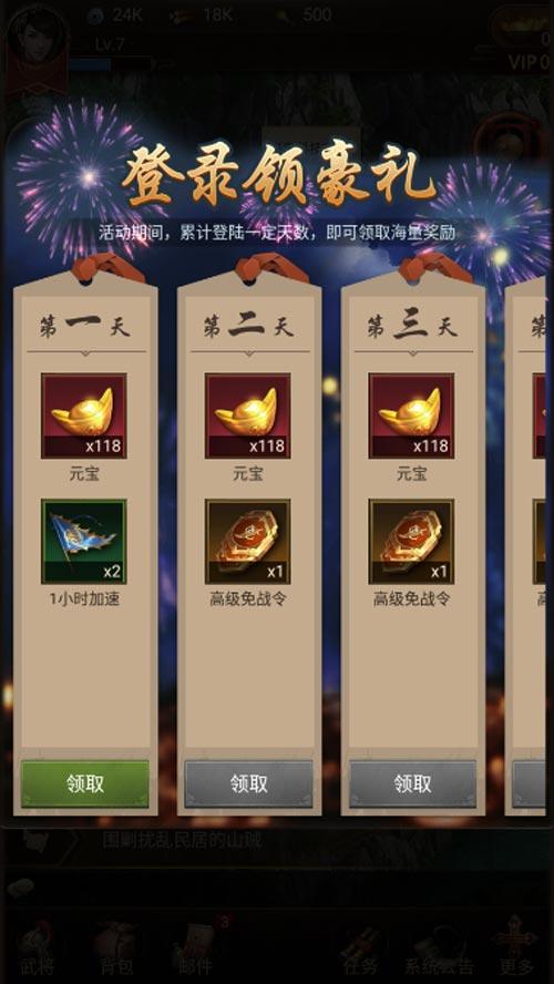 五花八门齐上阵 《正统三国》春节活动抢先看
