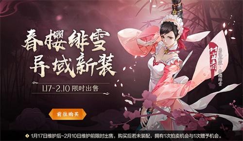 《剑网3:指尖江湖》新春活动现已开启 精彩内容抢先看!