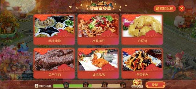 感受浓浓的年味《梦幻西游》手游新春美食活动开启