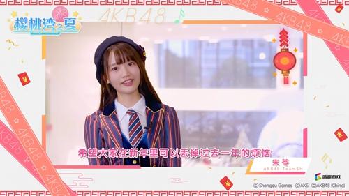 《樱桃湾之夏》携AKB48偶像拜大年 玩转扭蛋机领福袋红包