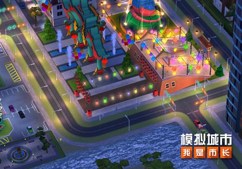 《模拟城市我是市长》用鼠年建筑为城市招财纳福