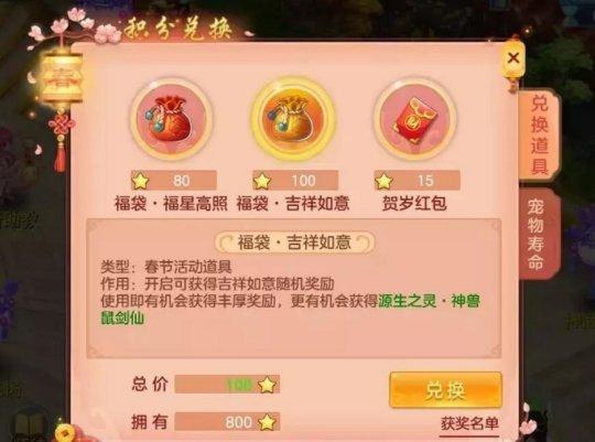 多重惊喜进行中《神武4》手游新春活动延长