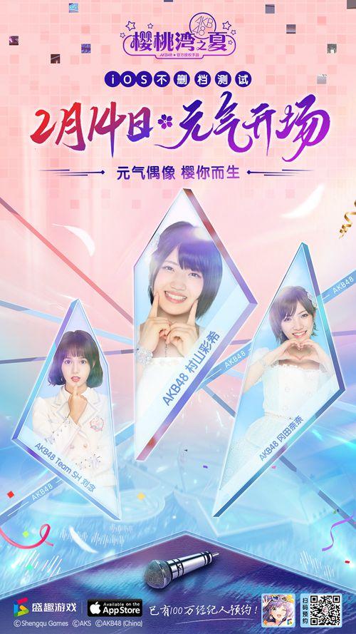 元气偶像 樱你而生《AKB48樱桃湾之夏》iOS不删档测试定档2.14