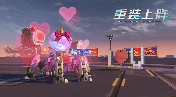 《重装上阵》全新情人节限定外观涂装浪漫来袭