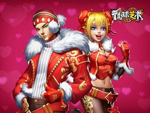 一见倾心《街球艺术》情人节专属套装浪漫上线