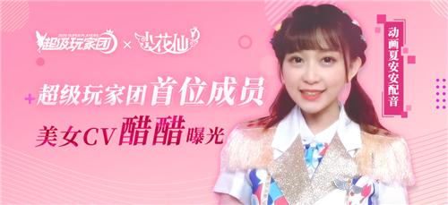 《小花仙》大电影预告片超燃曝光!手游超玩团醋醋加盟配音