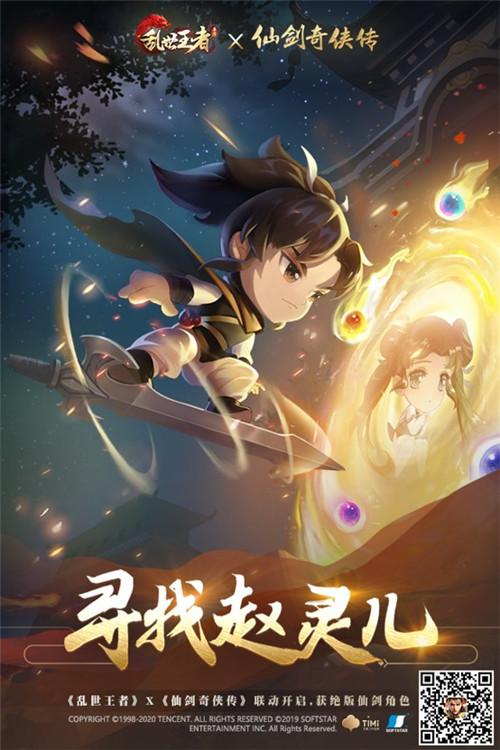 《乱世王者》联动《仙剑奇侠传》异界女神赵灵儿正式