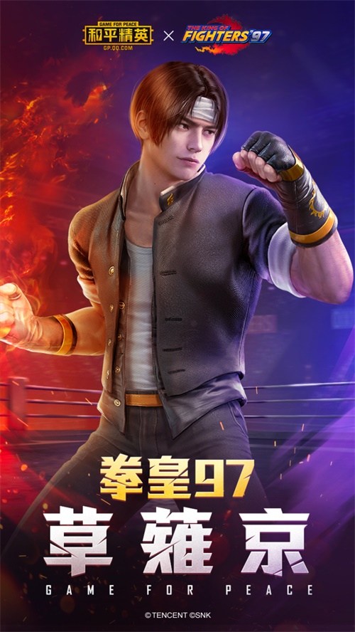 《和平精英》SS6赛季揭幕,拳皇97联动套装上线