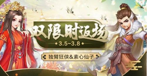 《侠客风云传ol》全新资料片即将发布,系列活动现已开启