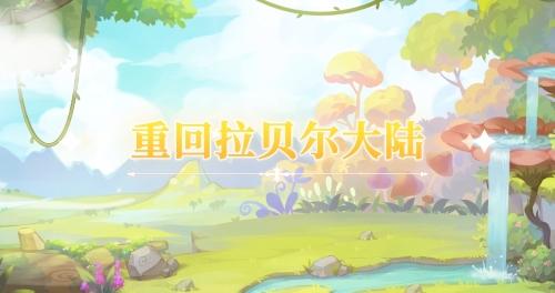 《小花仙》手游概念视频发布 经典角色群像登场