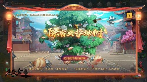 除害蟲護神樹《綠色征途》手游植樹節主題玩法曝光