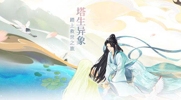 仙灵传说 《此生无白》世界观大展开
