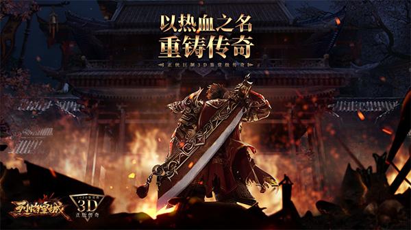 3月20日用实力说话!鉴赏级传奇手游《烈焰皇城》即将上线