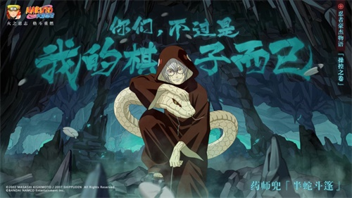 《火影忍者》手游暗中操控战争的冷酷策士药师兜「半蛇斗篷」