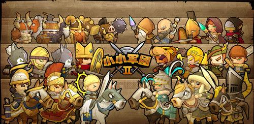 《小小军团2》玩法曝光之九大兵种