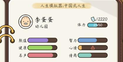 人生模拟器中国式人生幼儿园各属性速刷攻略