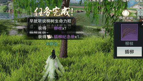一梦江湖2020植树节活动汇总