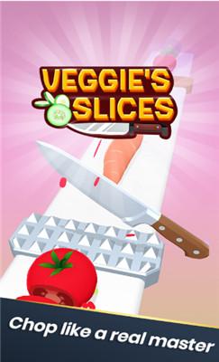 蔬菜切切乐