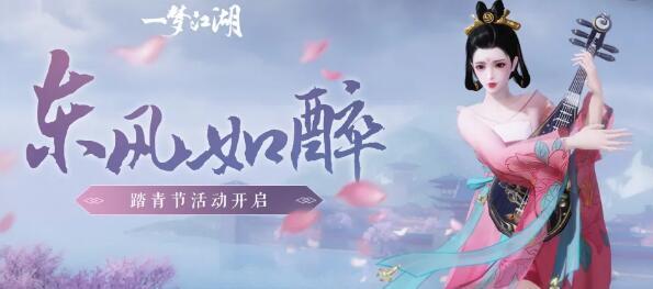 一梦江湖2020踏青节活动汇总