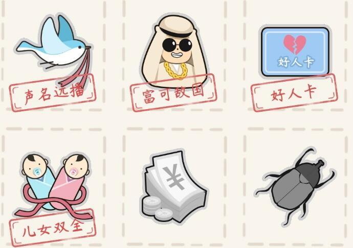 人生模拟器中国式人生相亲结婚速刷攻略