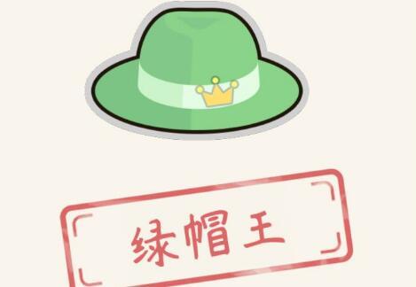 人生模拟器中国式人生绿帽王成就怎么达成