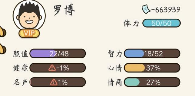 人生模拟器中国式人生全成就达成条件汇总