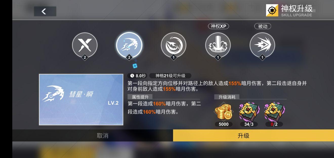 X2手游伊南娜技能强度解析