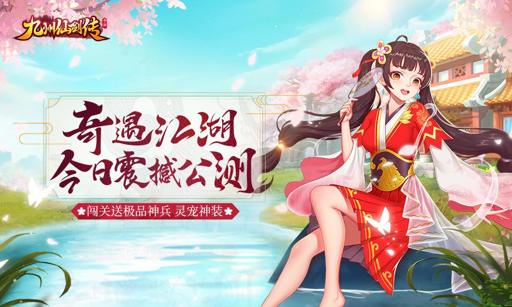 《九州仙剑传》今日燃情公测 跨服激战热血来袭