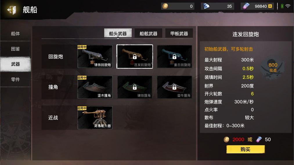 代号SOG最强船舰武器推荐