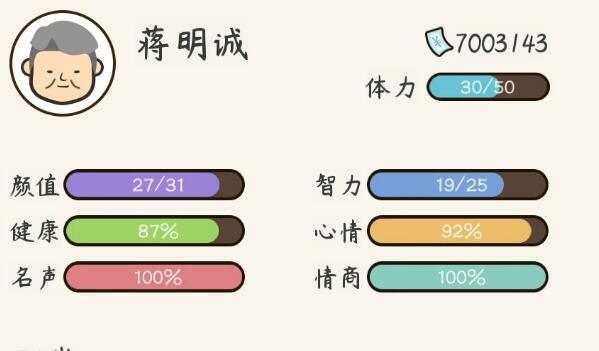 人生模拟器中国式人生生孩子攻略汇总